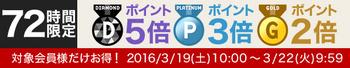 20160319_dpg_limited_616x120.jpg