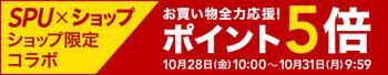 201610spu_sp5.jpg
