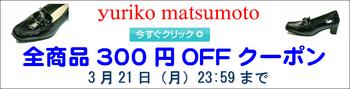 300円OFFクーポンbd.jpg