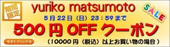 500円OFFクーポン1yyyy_コピー_1.jpg