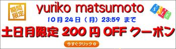 500円OFFクーポン777__1_コピー_16.jpg