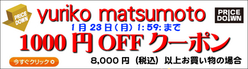 500円OFFクーポン777__1_コピー_32.jpg