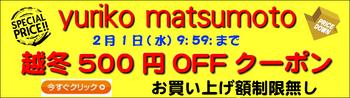 500円OFFクーポン777__1_コピー_39.jpg