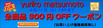500円OFFクーポン777__1_コピー_44.jpg