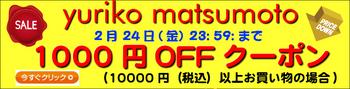 500円OFFクーポン777__1_コピー_47.jpg