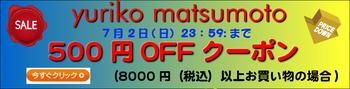 500円OFFクーポン777__1_コピー_82.jpg