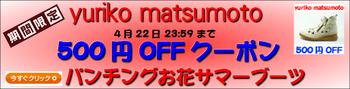 500円OFFクーポンっpwdwd.jpg