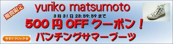 500円OFFクーポンaaa777.jpg