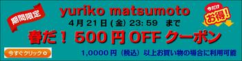 500円OFFクーポンdwsdwqdqwd_コピー_27.jpg