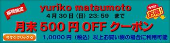 500円OFFクーポンdwsdwqdqwd_コピー_31.jpg
