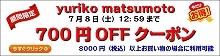 500円OFFクーポンdwsdwqdqwd_コピー_42.jpg