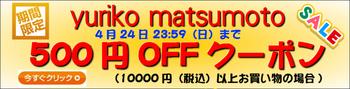 500円OFFクーポンooyqsqsqyyy_コピー_2.jpg