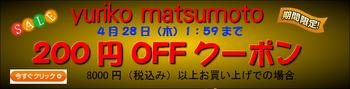 500円OFFクーポンyyyy_おっkコピー@っp_2_コピー_1.jpg