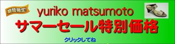 お買い物マラソン価格_コピー_5.jpg