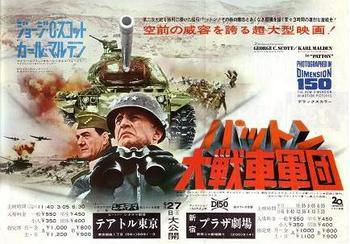 パットン大戦車軍団.jpg