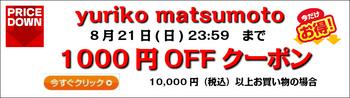 1000円OFFクーポンdwsdwqdqwd_コピー_2.jpg