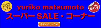 1000円OFFクーポンdwsdwqdqwd_コピー_6.jpg