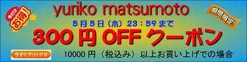 300円OFFクーポン10000a.jpg