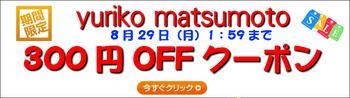 500円OFFクーポン777__1_コピー_1.jpg