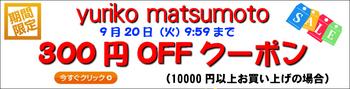 500円OFFクーポン777__1_コピー_10.jpg