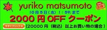 500円OFFクーポン777__1_コピー_115.jpg