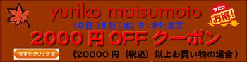 500円OFFクーポン777__1_コピー_121.jpg