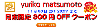 500円OFFクーポン777__1_コピー_26.jpg