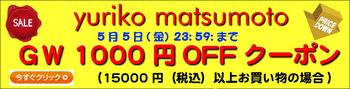 500円OFFクーポン777__1_コピー_62.jpg