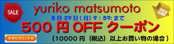 500円OFFクーポン777__1_コピー_73.jpg