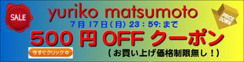 500円OFFクーポン777__1_コピー_85.jpg