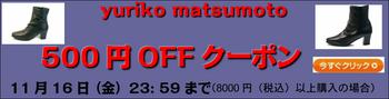 500円OFFクーポンdwsdwqdqwd_コピー_350.jpg