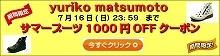 500円OFFクーポンdwsdwqdqwd_コピー_50.jpg
