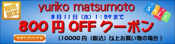 800円OFFクーポン777__1.jpg